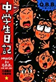 中学生日記 (扶桑社文庫 く 3-2) (扶桑社文庫)