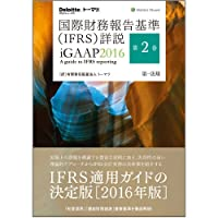 国際財務報告基準(IFRS)詳説 iGAAP2016 第2巻