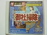 御社掃除(みやそうじ)  ザゲームシリーズ23  パソコン用CD-ROM