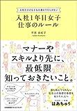 「大切だけどなかなか教えてもらえない 入社1年目女子 仕事のルール」平原 由紀子