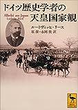 ドイツ歴史学者の天皇国家観 (講談社学術文庫)