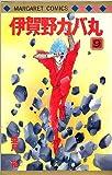 伊賀野カバ丸 9 (マーガレットコミックス)