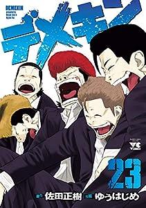 デメキン 23 (ヤングチャンピオン・コミックス)