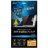 Digio2 PC 用 のぞき見防止 フィルター 12.1インチワイド 16:9 SF-FLGPV121W