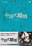 中国式離婚 DVD-BOX II[DVD]