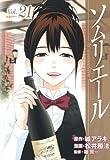ソムリエール 21 (ヤングジャンプコミックス BJ)