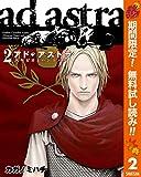 アド・アストラ ―スキピオとハンニバル―【期間限定無料】 2 (ヤングジャンプコミックスDIGITAL)