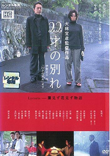22才の別れ Lycoris 葉見ず花見ず物語 [レンタル落ち]