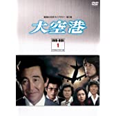 昭和の名作ライブラリー第5集 大空港 DVD-BOX PART1 デジタルリマスター版