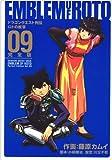 ロトの紋章完全版 09―ドラゴンクエスト列伝 (ヤングガンガンコミックスデラックス)