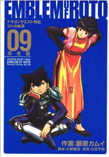ロトの紋章完全版 09―ドラゴンクエスト列伝 (ヤングガンガンコミックス デラックス)の詳細を見る