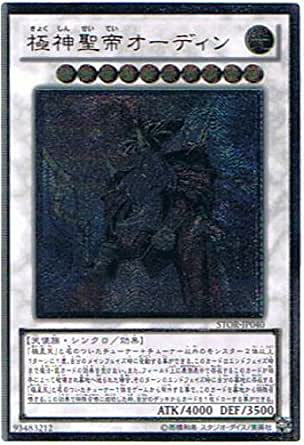 遊戯王 STOR-JP040-UL 《極神聖帝オーディン》 Ultimate