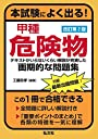本試験によく出る 甲種危険物 (国家 資格シリーズ 386)