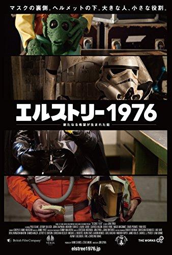 エルストリー1976- 新たなる希望が生まれた街 - [DVD]