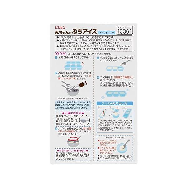 ピジョン 赤ちゃんのぷちアイス 3食分×2袋の紹介画像11