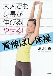 大人でも身長が伸びる! やせる! 背伸ばし体操 (講談社の実用BOOK)