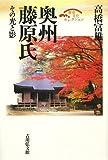 奥州藤原氏―その光と影 (歴史文化セレクション)