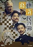 経世済民の男 DVD-BOX[DVD]