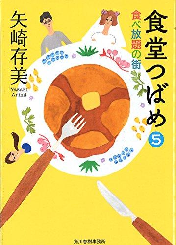 食堂つばめ(5) 食べ放題の街 (ハルキ文庫)の詳細を見る