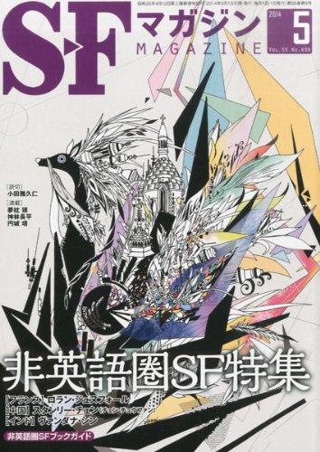S-Fマガジン 2014年 05月号 [雑誌]の詳細を見る