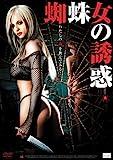 蜘蛛女の誘惑[DVD]