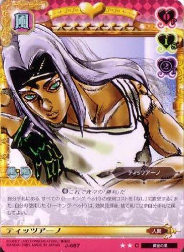 ジョジョの奇妙な冒険ABC 7弾 【コモン】 《キャラカード》 J-667 ティッツァーノ