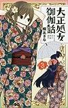 大正処女御伽話 3 (ジャンプコミックス)