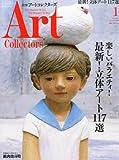 Artcollectors (アートコレクターズ) 2014年 01月号 [雑誌] 画像