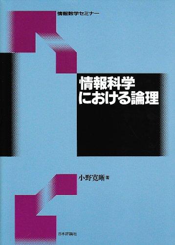 情報科学における論理 (情報数学セミナー)