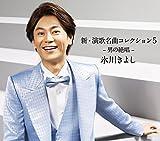 新・演歌名曲コレクション5 ー男の絶唱ー(初回限定盤DVD付き)(Aタイプ(限定盤)) 画像