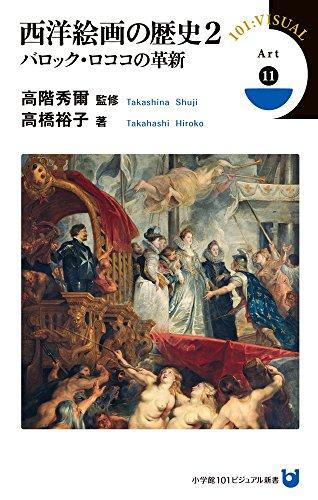 西洋絵画の歴史 2 バロック・ロココの革新 (小学館101ビジュアル新書)の詳細を見る