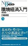 環境経済入門 (日経文庫 A 36)