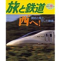 旅と鉄道 2007年 04月号 [雑誌]