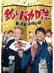 釣りバカ日誌 新入社員浜崎伝助 伊勢志摩で大漁! 初めての出張編 [DVD]