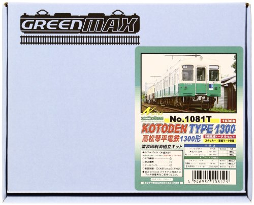 Nゲージ 1081T 高松琴平電鉄1030形先頭2輛トータル (塗装済車両キット)