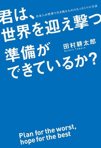 君は、世界を迎え撃つ準備ができているか? 日本人が世界で生き残るためのたった1つの方法 (中経出版)の詳細を見る