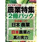 ダイヤモンド社「農業特集」2冊パック 週刊ダイヤモンド 特集BOOKS