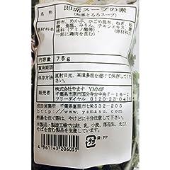 ナカダイ がごめ昆布入和風とろろスープ 75g