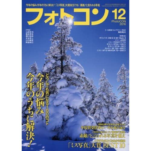 フォトコン 2016年 12 月号 [雑誌]