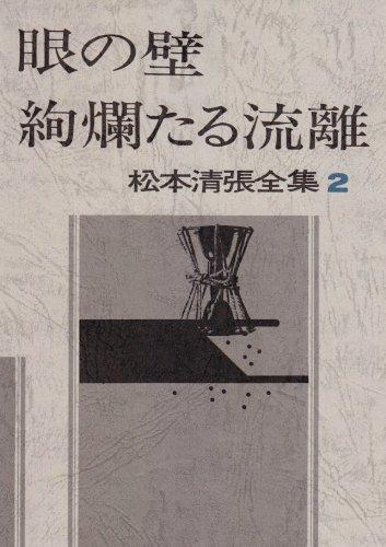 松本清張全集 (2) 眼の壁,絢爛たる流離の詳細を見る
