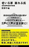 「老いる家 崩れる街 住宅過剰社会の末路 (講談社現代新書)」販売ページヘ
