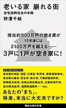 [野澤千絵]の老いる家 崩れる街 住宅過剰社会の末路 (講談社現代新書)