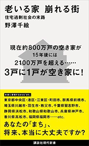 老いる家 崩れる街 住宅過剰社会の末路 (講談社現代新書)の詳細を見る