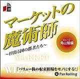 [オーディオブックCD] マーケットの魔術師 ~日出る国の勝者たち~ Vol.12 (<CD>)