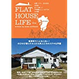 FLAT HOUSE LIFE in KYUSHU