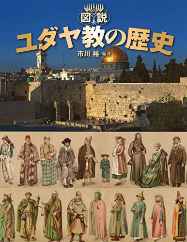 図説 ユダヤ教の歴史 (ふくろうの本)