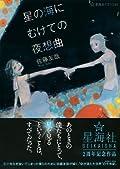 佐藤友哉/笹井一個『星の海にむけての夜想曲』の表紙画像
