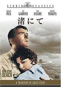 渚にて [DVD]