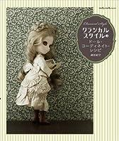 クラシカルスタイルのドール・コーディネイト・レシピ (Dolly*Dolly BOOKS(ドーリィドーリィブックス))
