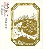 野ばら―小川未明童話集